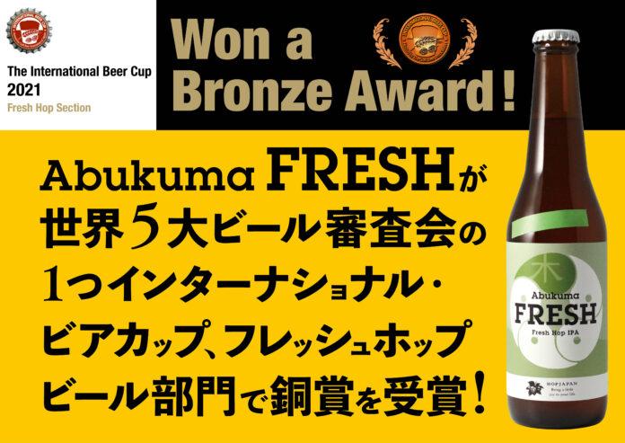 Abukuma FRESH。世界5大ビール審査会の1つインターナショナル・ビアカップ、フレッシュホップビール部門で銅賞を受賞のメイン画像