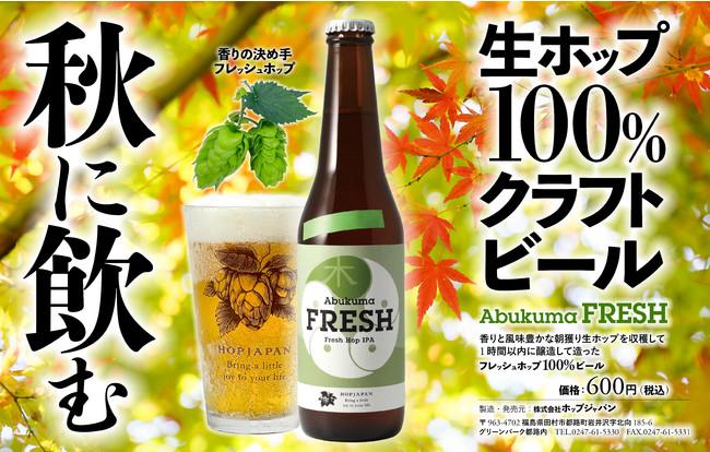 Abukuma FRESH。世界5大ビール審査会の1つインターナショナル・ビアカップ、フレッシュホップビール部門で銅賞を受賞のサブ画像2_AbukumaFRESH